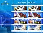 Russia stamp 2009 № 1343-1346.jpg
