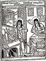 Saint Spyridon and Saint Nicodemus of Kyiv Caves.jpg