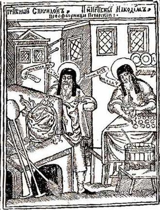 Prosphora - Saints Spyridon and Nicodemus, prosphora bakers of the Kiev Caves Monastery.
