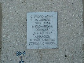 Sayansk plaque commemorating.jpg