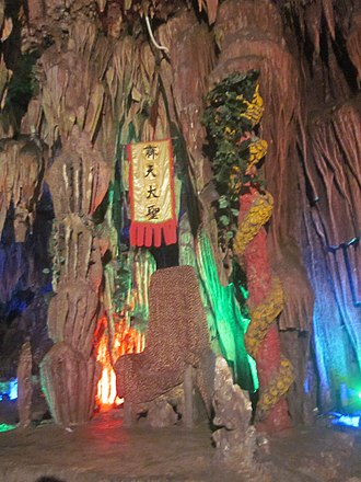 Boyue Cave - Image: Seat of the Monkey King, Boyue Cave, picture 4