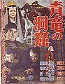 Seiryu no dokutsu poster.jpg