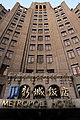 Shanghai-50-altes Hochhaus-Metropole Hotel-2012-gje.jpg