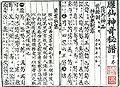 Shenqi Mipu vol 3 pg 1.jpg