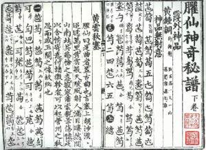 Guqin notation