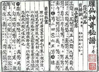 Zhu Quan - Image: Shenqi Mipu vol 3 pg 1