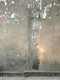 位於北京東四三條的石敢當