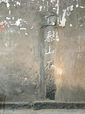 Chinese spiritual world concepts - A Mount Tai stone tablet