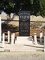 Skuodas holocaust memorial.jpg