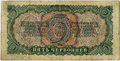 Soviet Union-1937-Banknote-50-Reverse.png
