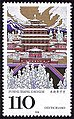 Stamp Germany 1998 MiNr2008 Puning-Tempel.jpg