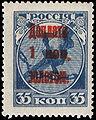 Stamp Soviet Union 1924 d1a.jpg