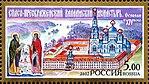 Stamp Valaam Monastery 2002.jpg