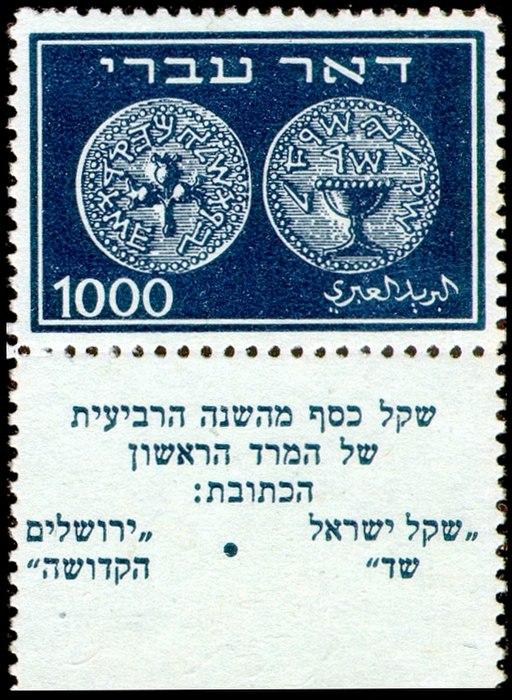 Stamp of Israel - Coins Doar Ivri 1948 - 1000mil