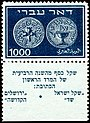 Stamp of Israel - Coins Doar Ivri 1948 - 1000mil.jpg