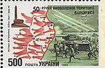 Stamp of Ukraine 50-річчя визволення Білорусі.jpg