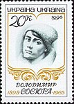 Stamp of Ukraine s183 (cropped).jpg