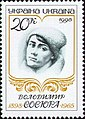 Stamp of Ukraine s183 (cropped).jpg