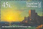 Stamp of Ukraine s647.jpg