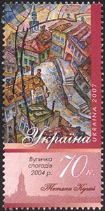 Stamp of Ukraine s819.jpg