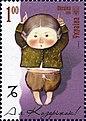 Stamp of Ukraine s891.jpg