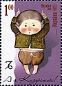 Stamp of Ukraine s891.jpg