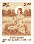 Sunderdas 1997 stamp of India.jpg
