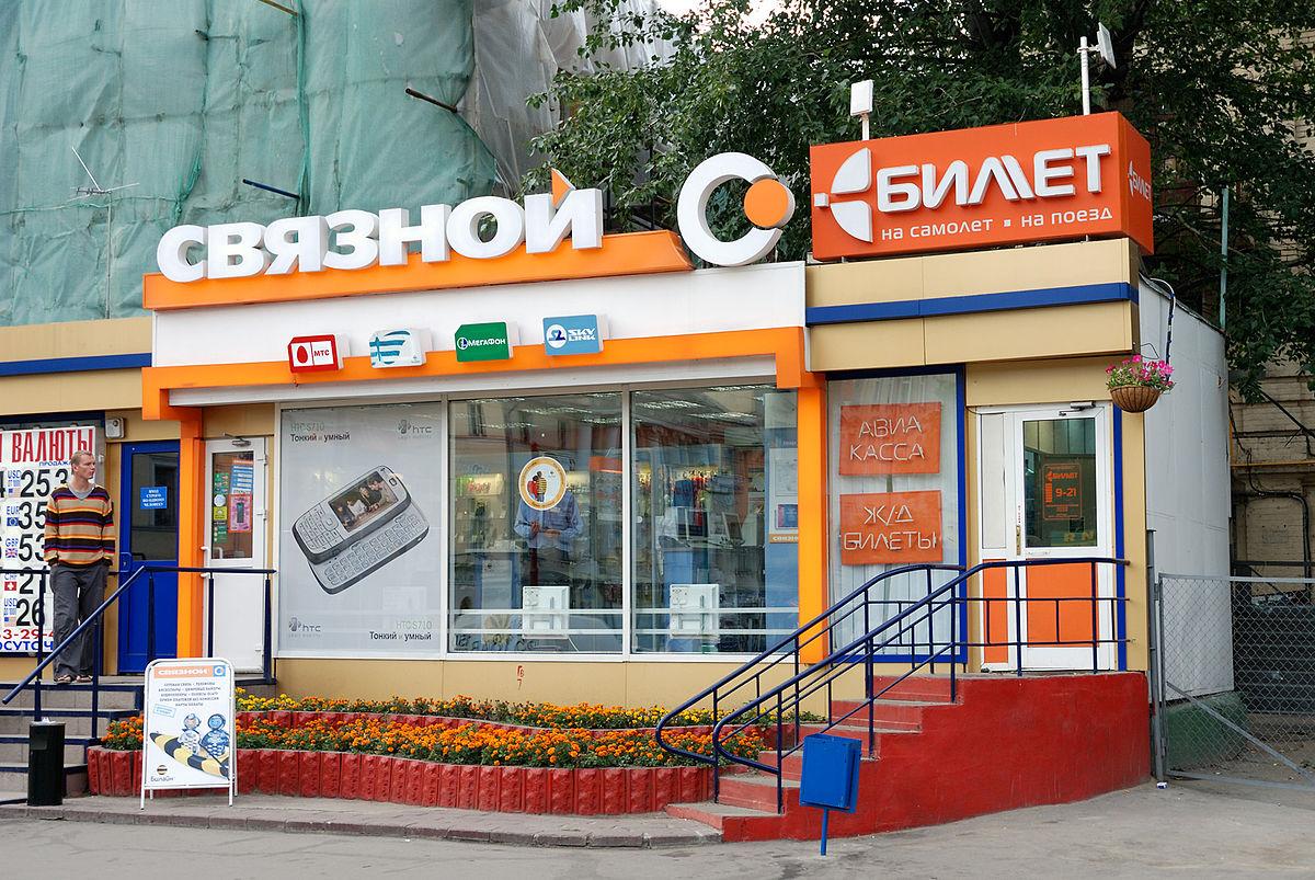 Связной — магазин мобильной и цифровой техники в России