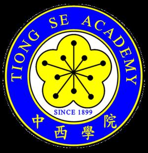 Tiong Se Academy - Image: TSA Logo