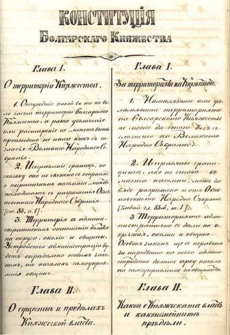 Tarnovo Constitution - First page (in Russian and Bulgarian)