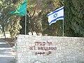 Tel Megiddo 3629.JPG