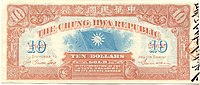 Bonds that Sun Yat-sen used to raise money for revolutionary cause. (The Republic of China was also once known as the Chunghwa Republic.)