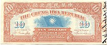Bonds that Sun Yat-sen used to raise money for revolutionary cause. The Republic of China was also once known as the Chunghwa Republic.