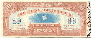 History of the Republic of China - Bonds that Sun Yat-sen used to raise money for revolutionary cause. The Republic of China was also once known as the Chunghwa Republic.