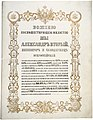 The Russian exchange copy of the Treaty of Cession.jpg