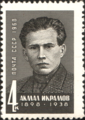 The Soviet Union 1968 CPA 3668 stamp (One of Organizers of the Communist Party of Uzbekistan Akmal Ikramov (1898–1938)).png