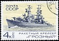 The Soviet Union 1970 CPA 3910 stamp (Missile Cruiser 'Groznyj') cancelled.jpg