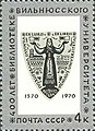 The Soviet Union 1970 CPA 3926 stamp (Vilnius University Library Bookplate (Anastas Kuchas Woodcut) with long 7 in 1970.jpg