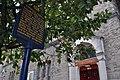 Tindley Temple Historical Marker 750-762 S Broad St Philadelphia (DSC 3067).jpg