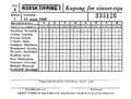 Tippekupong 13.03.1948.png