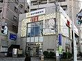 Tokyo Bay Shinkin Bank Urayasu Branch.jpg