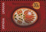 Ukrainian easter egg on stamp 05.jpg