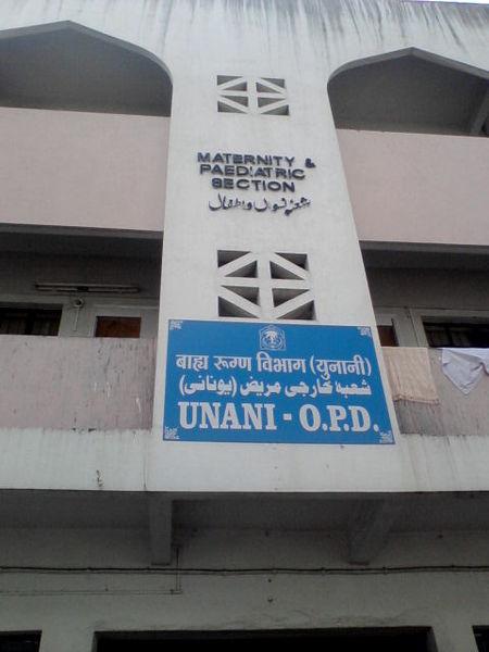 File:Unani O P D oF Azam Campus.jpg
