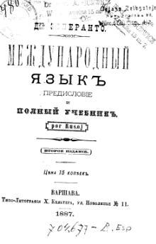 Unua Libro ru 2nd ed.djvu