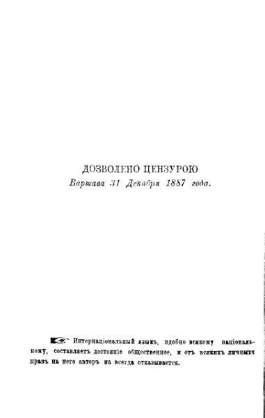File:Unua Libro ru 2nd ed.djvu