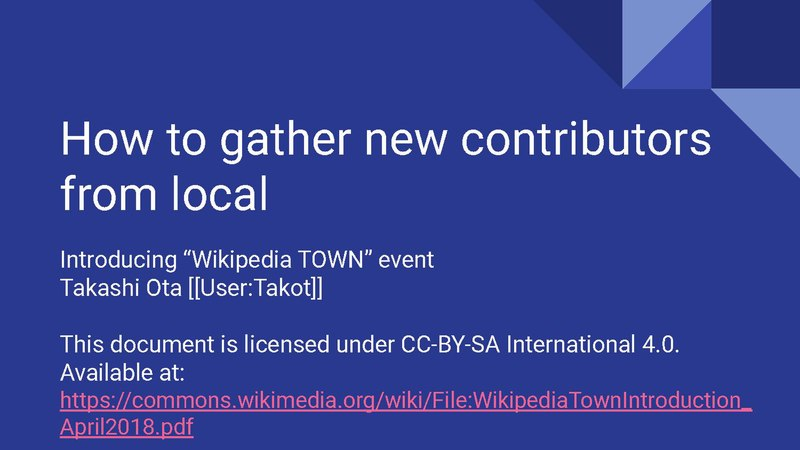 ไฟล์:WikipediaTownIntroduction April2018.pdf