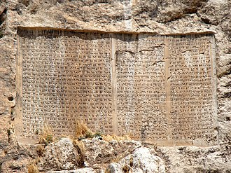 Van, Turkey - Inscription of Xerxes the Great on the cliffs below Van castle.