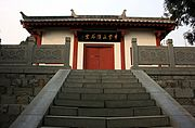 Xiaotang shrine gate 2009 03 09.jpg
