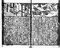 Xin quanxiang Sanguo zhipinghua026.JPG