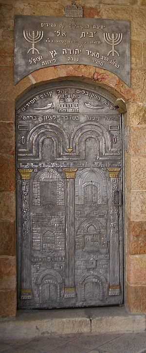 Beit El Synagogue - Entrance door to the Yeshivat haMekubalim, depicting all 7 gates in Jerusalem's Old City Walls